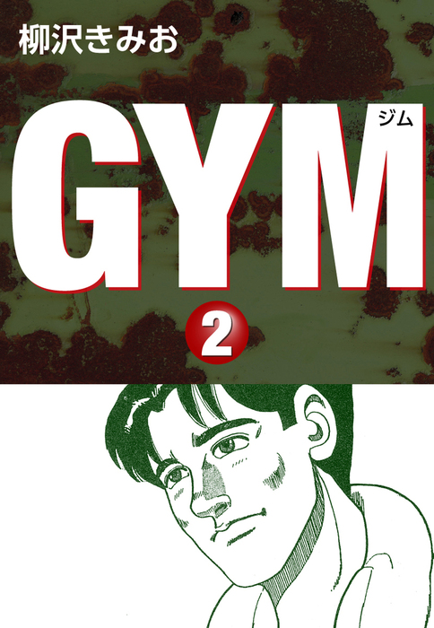 GYM(2)拡大写真