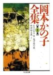 岡本かの子全集(1)-電子書籍