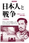 日本人と戦争 歴史としての戦争体験-電子書籍