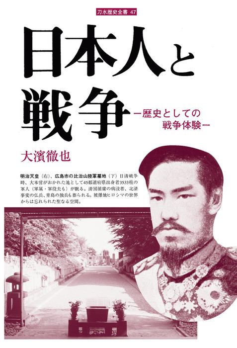 日本人と戦争 歴史としての戦争体験拡大写真