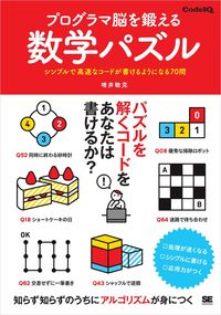 プログラマ脳を鍛える数学パズル シンプルで高速なコードが書けるようになる70問-電子書籍