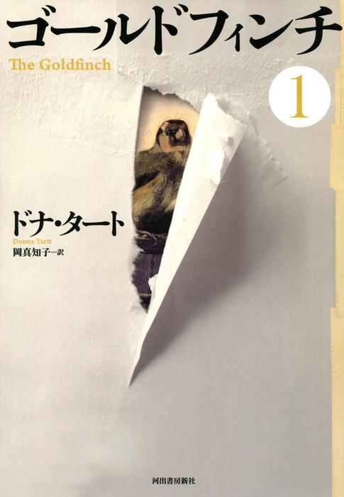ゴールドフィンチ 1-電子書籍-拡大画像