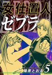 女仕置人ゼブラ(5)-電子書籍