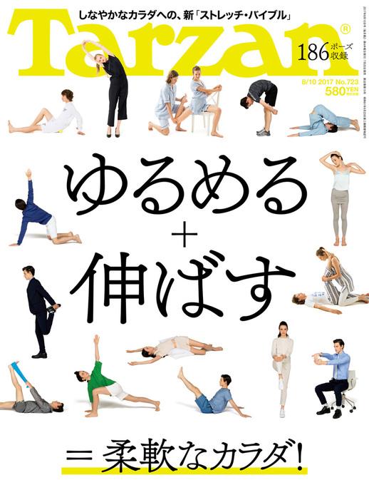 Tarzan (ターザン) 2017年 8月10日号 No.723 [ゆるめる+伸ばす=柔軟なカラダ!]-電子書籍-拡大画像