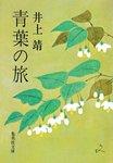 青葉の旅-電子書籍