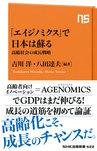 NHK出版新書