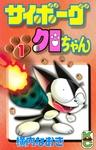 サイボーグクロちゃん(1)-電子書籍