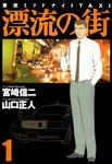 漂流の街(1)-電子書籍