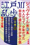 江戸川乱歩 電子全集12 ジュヴナイル第3集-電子書籍