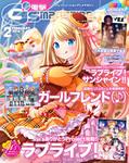 電撃G's magazine 2016年2月号-電子書籍