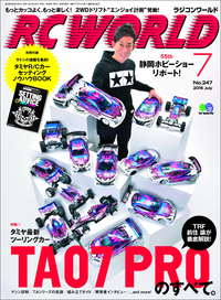 RC WORLD 2016年7月号 No.247