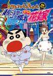 映画クレヨンしんちゃん 超時空!嵐を呼ぶオラの花嫁-電子書籍