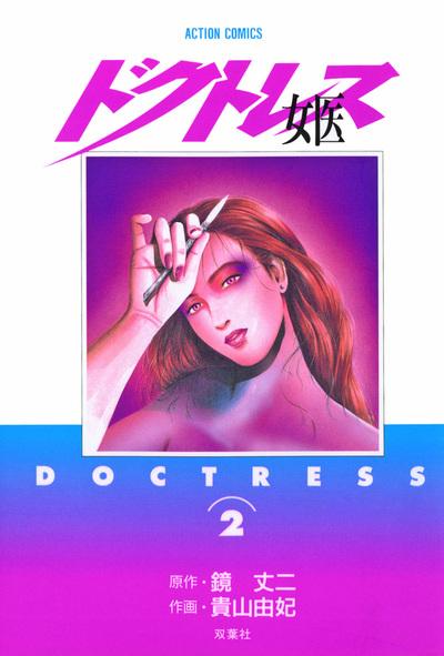 女医 ―ドクトレス― / 2-電子書籍