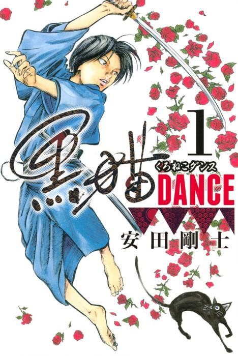黒猫DANCE(1)拡大写真