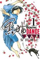 「黒猫DANCE(月刊少年マガジン)」シリーズ