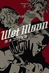 Wet Moon 1-電子書籍
