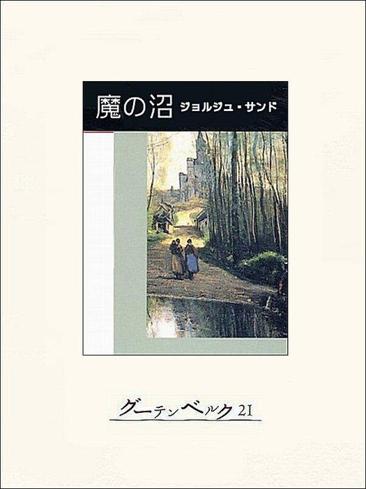 魔の沼-電子書籍-拡大画像