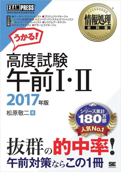 情報処理教科書 高度試験午前Ⅰ・Ⅱ 2017年版拡大写真