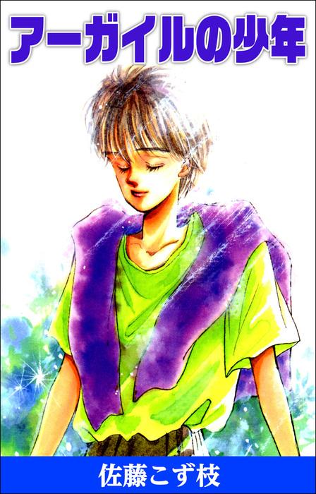 アーガイルの少年-電子書籍-拡大画像