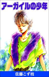 アーガイルの少年