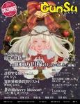 月刊群雛 (GunSu) 2014年 12月号 ~ インディーズ作家を応援するマガジン ~-電子書籍