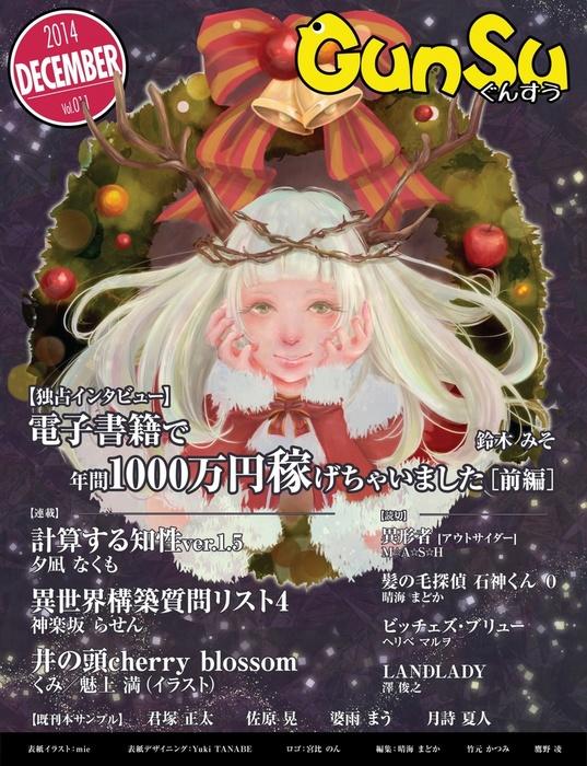 月刊群雛 (GunSu) 2014年 12月号 ~ インディーズ作家を応援するマガジン ~-電子書籍-拡大画像