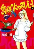 「奥様火の用心!(アクションコミックス)」シリーズ