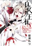 白衣の王様 1巻-電子書籍