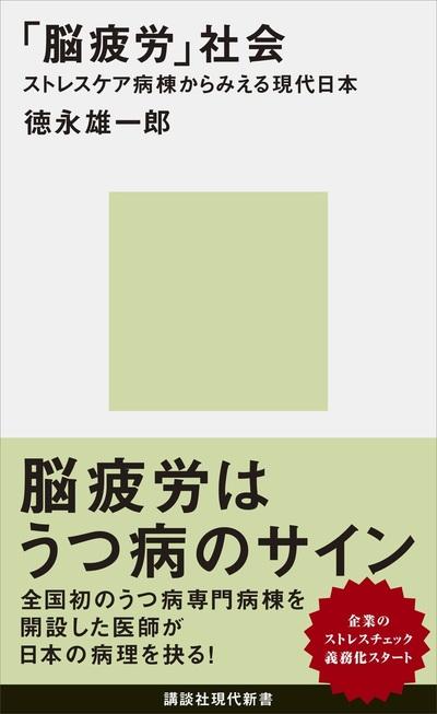 「脳疲労」社会 ストレスケア病棟からみえる現代日本-電子書籍
