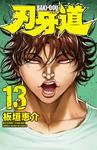 刃牙道 13-電子書籍