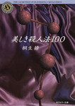 美しき殺人法100-電子書籍