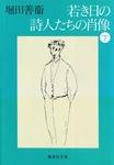 若き日の詩人たちの肖像 下-電子書籍