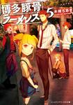 博多豚骨ラーメンズ5-電子書籍
