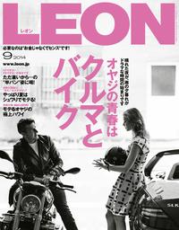 LEON 2014年 09月号