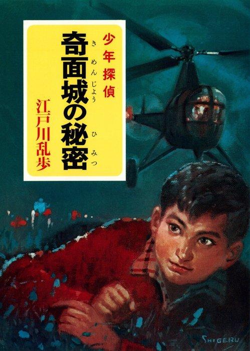 江戸川乱歩・少年探偵シリーズ(18) 奇面城の秘密 (ポプラ文庫クラシック)拡大写真