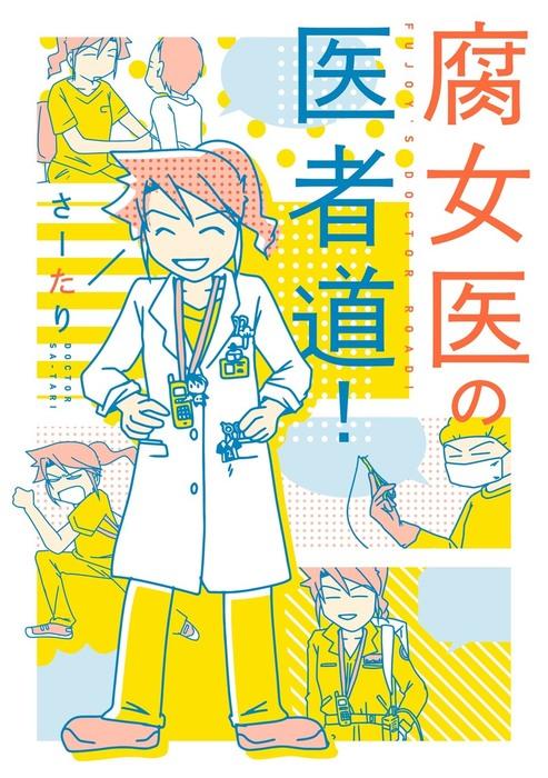 腐女医の医者道!拡大写真