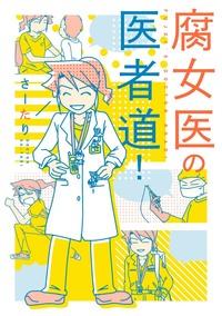 腐女医の医者道!-電子書籍
