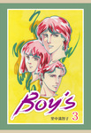 BOYS 3巻-電子書籍