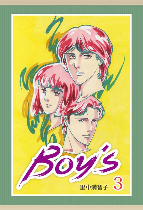 BOYS 3巻拡大写真
