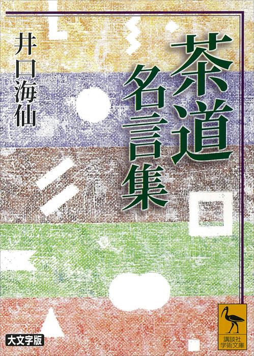 茶道名言集拡大写真