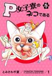 P女子寮のネコである 1-電子書籍