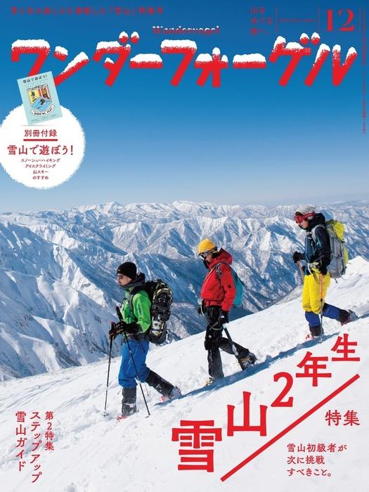 ワンダーフォーゲル 2016年 12月号 [雑誌]-電子書籍-拡大画像