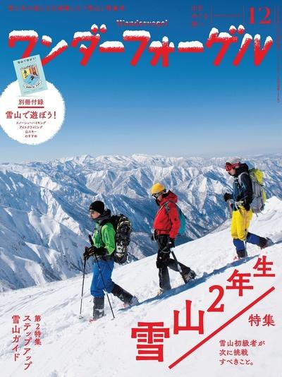 ワンダーフォーゲル 2016年 12月号 [雑誌]-電子書籍