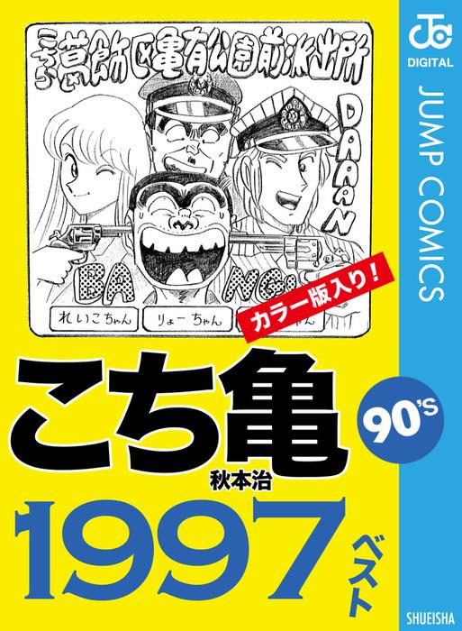こち亀90's 1997ベスト-電子書籍-拡大画像