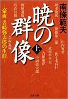 「暁の群像(文春文庫)」シリーズ