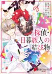 探偵・日暮旅人の結び物-電子書籍