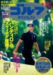 週刊ゴルフダイジェスト 2017/4/4号-電子書籍