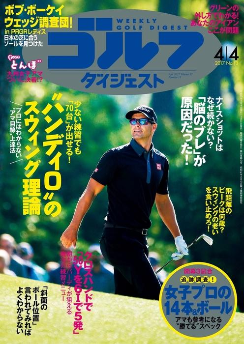 週刊ゴルフダイジェスト 2017/4/4号拡大写真