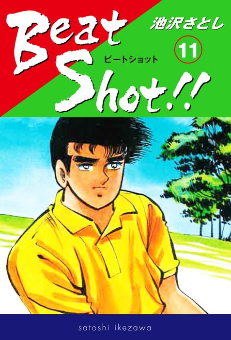 Beat Shot!!(11)拡大写真
