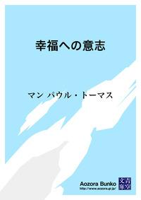 幸福への意志-電子書籍